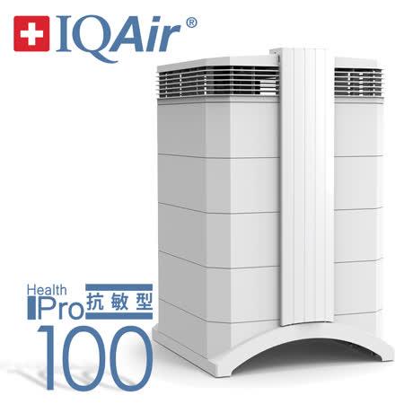 瑞士IQAir-過敏專用型空氣清淨機 HealthPro 100(適用23坪)