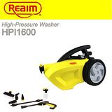 H-23 高壓清洗機 Reaim 萊姆高壓清洗機-HP1600 (9552)