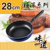 【味道】28cm味道IH極深型不沾平底鍋K-2822(電磁爐.瓦斯爐專用)