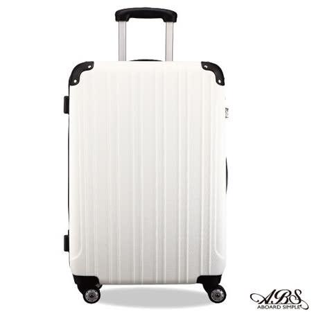 ABS愛貝斯 26吋 進階防刮霧面靜音跑車輪旅行箱 行李箱99-041B (雪花白)