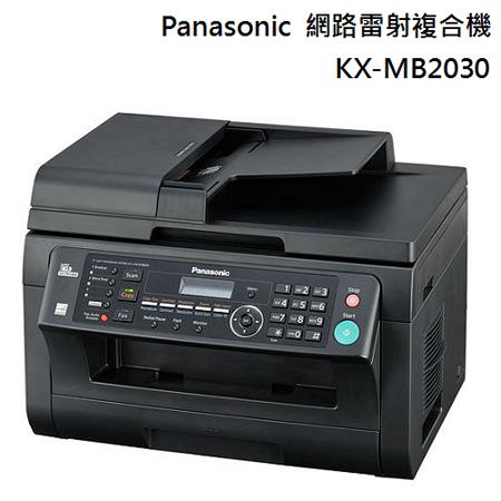 Panasonic 五合一多功能雷射事務機 USB+LAN KX-MB2030 (經典黑)