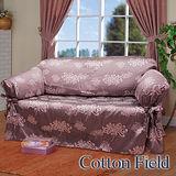 棉花田【光燦】提花雙人沙發便利套-藕紫色