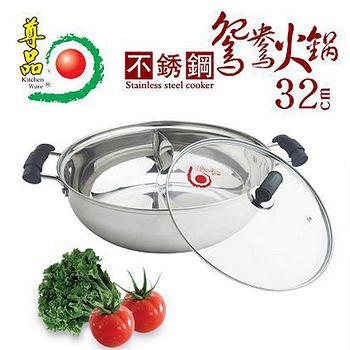 尊品 不鏽鋼鴛鴦火鍋(32cm)