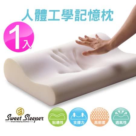 [洛克馬] 日本熱銷款 Sweet Sleeper 舒眠記憶枕頭 高級矽膠枕 高度密度 (1入)