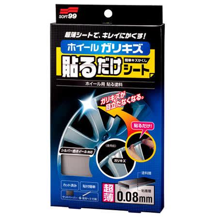 SOFT 99 修補用輪圈貼紙