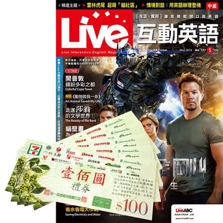 《Live互動英語》朗讀CD版 1年12期 + 7-11禮券500元