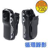 微型720P HD高畫質攝錄影機(1280x720)~附8G卡+可旋轉背夾+固定支架 循環錄影 行車紀錄