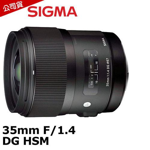 SIGMA 35mm F1.4 DG HSM 大光圈定焦鏡頭(恆伸公司貨)