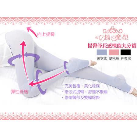 心機魔塑 提臀修長感機能九分襪 三色可選