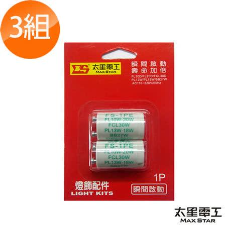 【好物分享】gohappy快樂購真安全-瞬間起動器1P(燈管專用) WA286C*3價錢sogo 太平洋 百貨