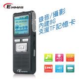 【EMMAS】數位攝像錄音筆 (SY-790 8GB)