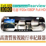 Rearview 1080P HD/120/2.7