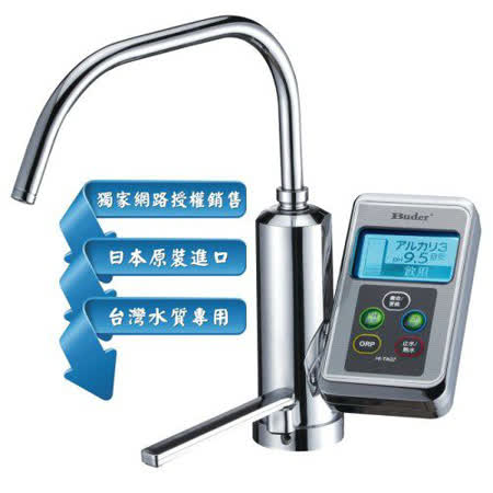Buder 普德HI-TAQ7 廚下型電解水機隱藏式鹼性離子整水器