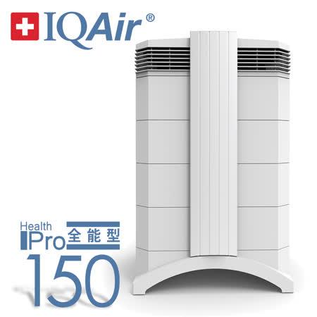 瑞士IQAir-小巧全能型空氣清淨機 HealthPro 150 (適用20坪)
