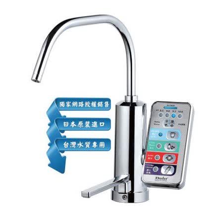Buder 普德HI-TAQ5 廚下型電解水機隱藏式鹼性離子整水器