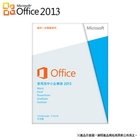 Microsoft Office 2013 家用及中小企業版-中文隨機(PKC)