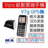雙揚科技 VOIIS V7G 雲端銀髮族手機