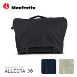 Manfrotto ALLEGRA 30 輕巧系列郵差包