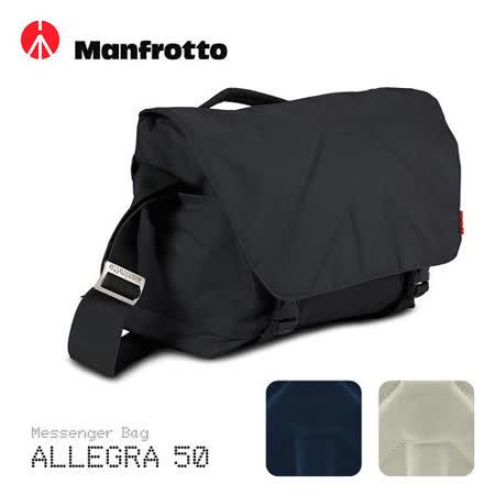 Manfrotto ALLEGRA 50 輕巧系列郵差包