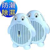 MEIJI(美緻) 無線式除溼機-(大容量)藍色精靈(MJ-836)-兩入組[贈IPHONE 5保護套]