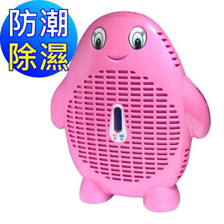 MEIJI(美緻) 無線式除濕機-(大容量)粉紅寶寶(MJ-836)