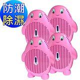 MEIJI(美緻) 無線式除濕機-(大容量)粉紅寶寶(MJ-836)-四入組