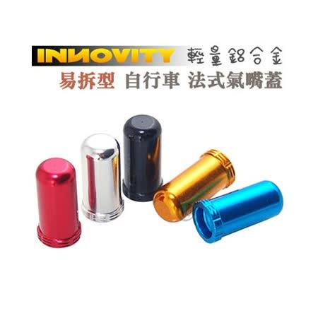 INNOVITY 易拆型 鋁合金 台灣製 自行車 法式氣嘴蓋 4入 【IN-VC-01F】