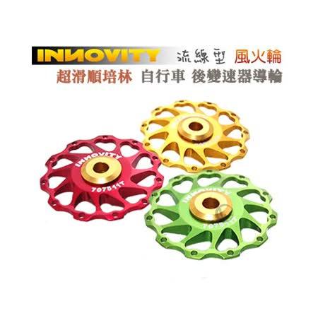 INNOVITY 風火輪 超滑順培林 台灣製 流線型 自行車 後變速器導輪 IN-RD18