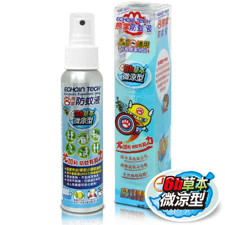 【ECHAIN TECH】熊掌6hr.防蚊液- PMD配方(草本微涼型)