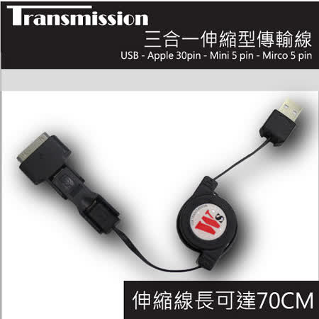 Transmisson 三合一伸縮型傳輸線