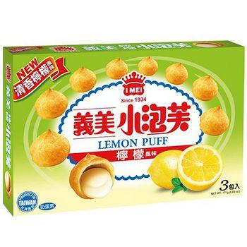義美小泡芙-檸檬171g