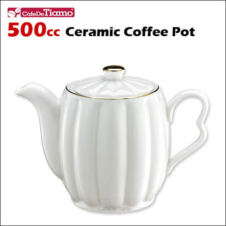 CafeDeTiamo 皇家陶瓷咖啡壺【金邊白】500cc (HG3028)