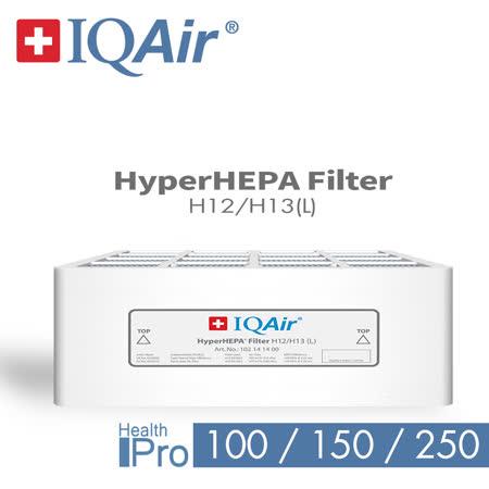 瑞士IQAir-HyperHEPA濾網(H12/13)