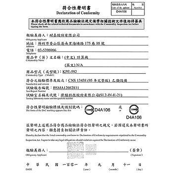 KINYO桌上型護眼計算機(KPE-592)