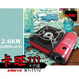 卡旺 111攜帶式瓦斯爐K1-111V