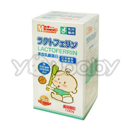 松野 Matsuno 凍晶乳鐵蛋白 - 顆粒型 100g