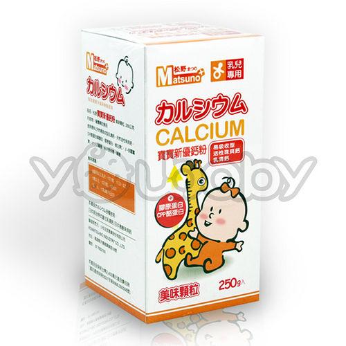 松野 Matsuno 寶寶新優鈣粉 ~ 顆粒型 250g