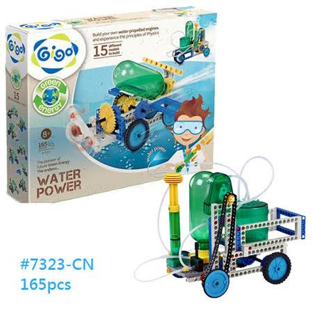 【GIGO智高】綠色能源-水力發電#7323 - CN