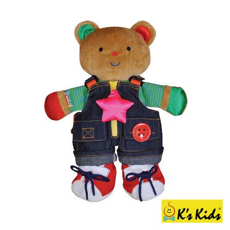 【Ks Kids】泰迪熊變身組