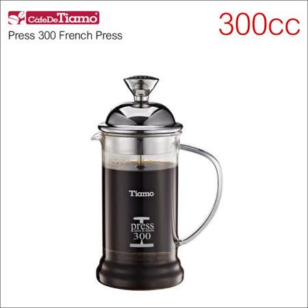 CafeDeTiamo 多功能 不鏽鋼法式濾壓壺 300cc (HG2112)