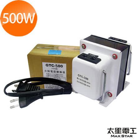 太星真安全 升降壓器110V/220V(500瓦)