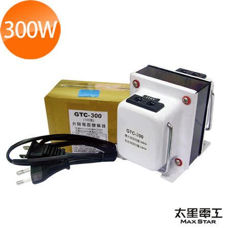 太星真安全 升降壓器110V/220V(300瓦)