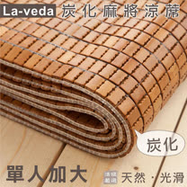 La Veda【炭化麻將涼蓆】單人加大 3.5×6尺