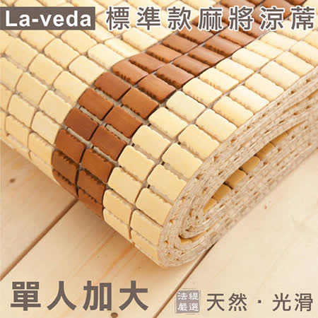 La Veda【標準款麻將涼蓆】單人加大 3.5×6尺