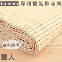 La Veda【專利棉織帶麻將涼蓆】3×6.2尺(單人)