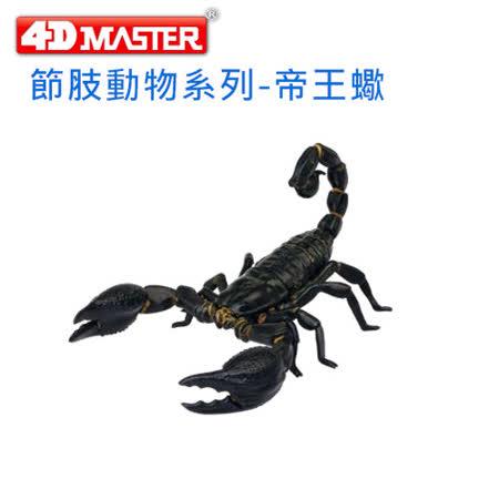 《4D MASTER》 - 節肢動物系列 - 帝王蠍 EMPEROR SCORPION