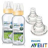 PHILIPS AVENT 標準玻璃奶瓶奶嘴成雙組