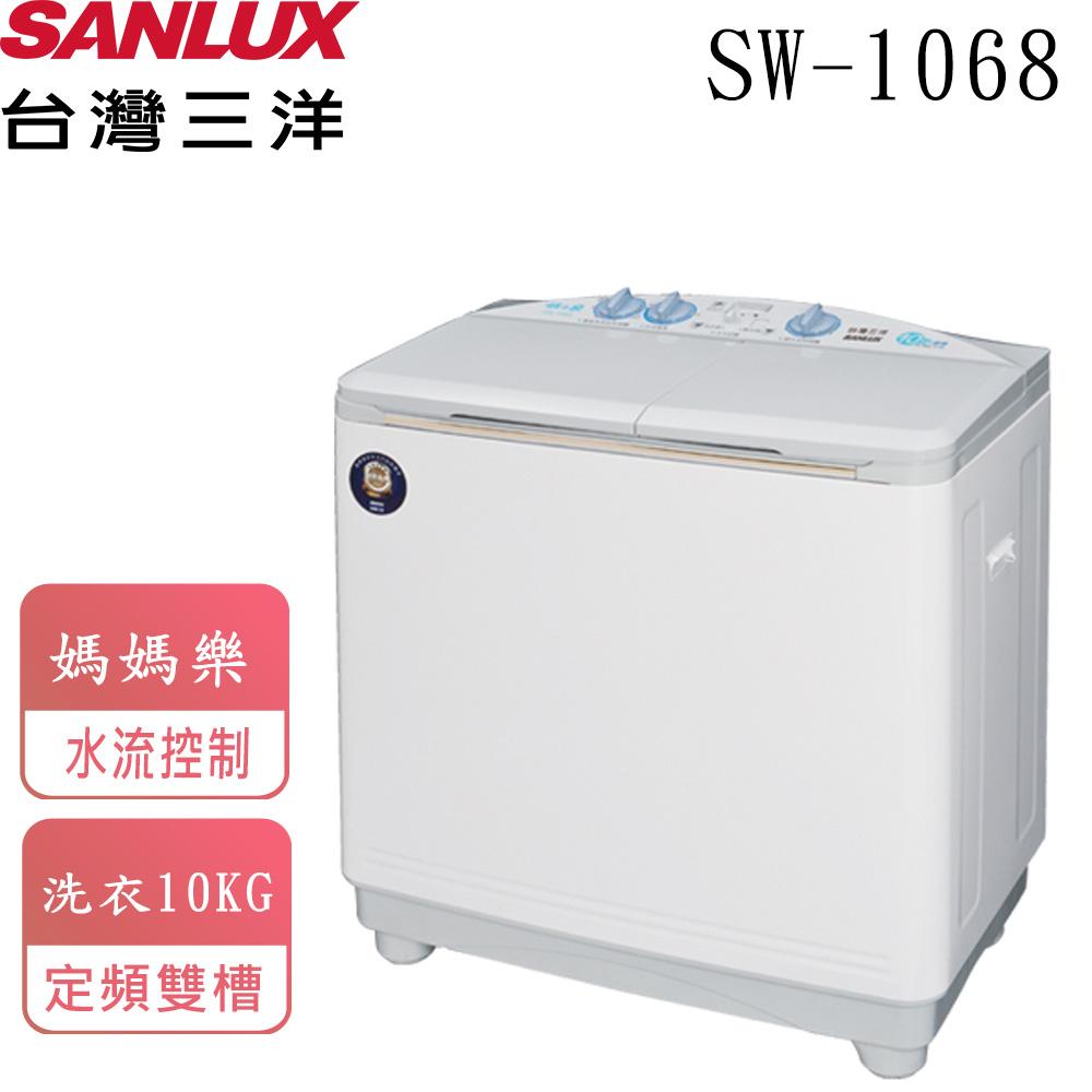 【台灣三洋 SANLUX】10公斤雙槽洗衣機 SW-1068