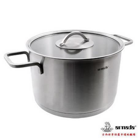 《ARMADA》簡約複合金雙耳湯鍋20公分