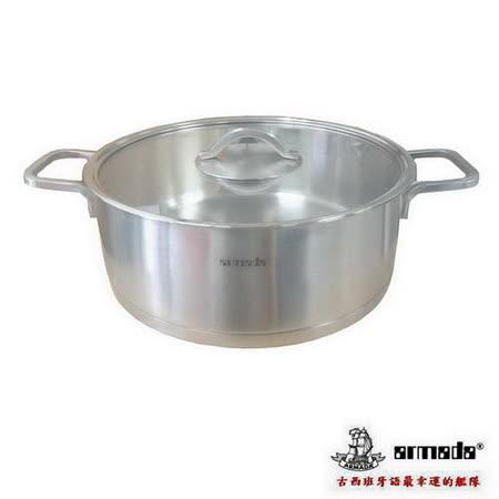 《ARMADA》簡約複合金低身雙耳湯鍋28公分